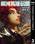 銀河英雄伝説 3-電子書籍