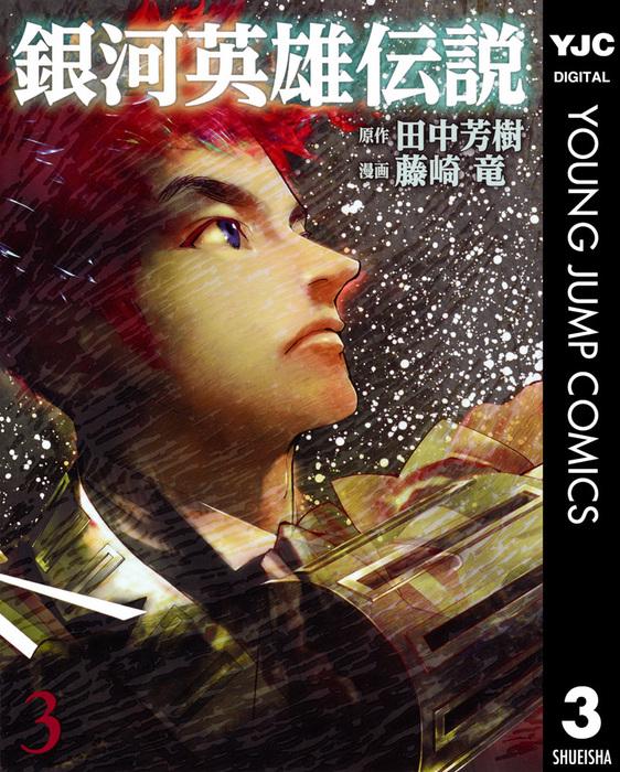 銀河英雄伝説 3-電子書籍-拡大画像