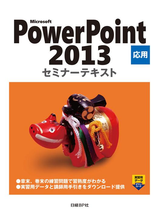 Microsoft PowerPoint 2013 応用 セミナーテキスト拡大写真