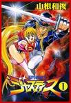 超弩級戦士ジャスティス(1)-電子書籍