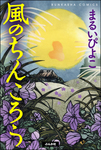 風のちんころう-電子書籍
