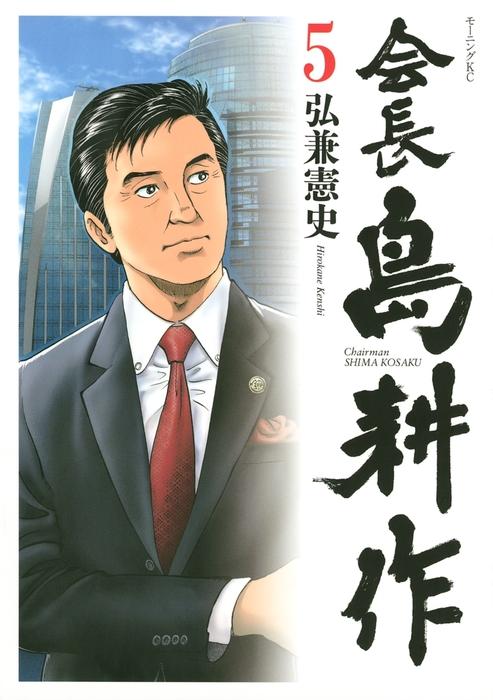 会長 島耕作(5)-電子書籍-拡大画像