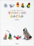 手のりインコのあみぐるみ-電子書籍