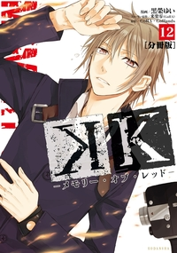 K ―メモリー・オブ・レッド― 分冊版(12)-電子書籍