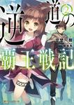 逆道の覇王戦記 2-電子書籍