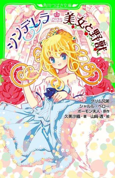 プリンセス・ストーリーズ シンデレラ 美女と野獣-電子書籍