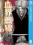 血界戦線―幻界病棟ライゼズ― 8-電子書籍
