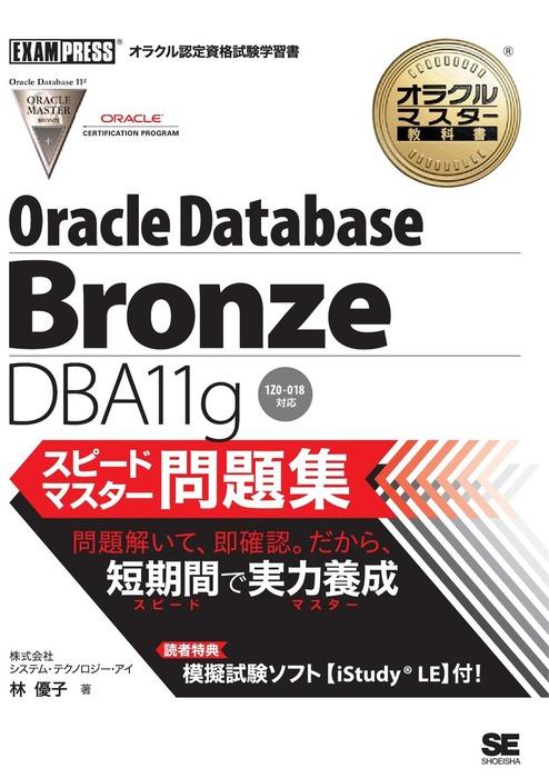 オラクルマスター教科書 Bronze DBA11g スピードマスター問題集拡大写真