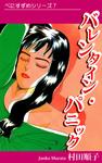 べにすずめ7 / バレンンタイン・パニック-電子書籍