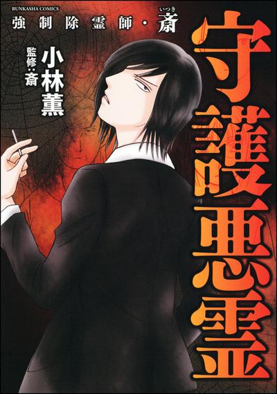 強制除霊師・斎 守護悪霊-電子書籍