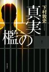 真実の檻-電子書籍