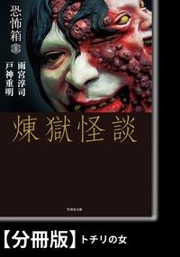 恐怖箱 煉獄怪談【分冊版】『トチリの女』