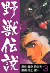 野獣伝説 3-電子書籍