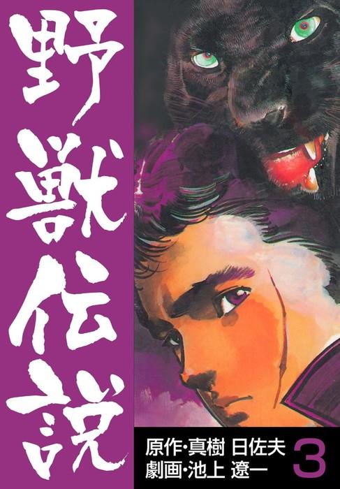 野獣伝説 3-電子書籍-拡大画像