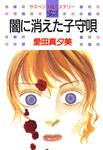 闇に消えた子守唄-電子書籍