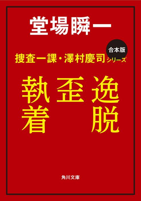 【合本版】捜査一課・澤村慶司シリーズ 『逸脱』『歪』『執着』拡大写真