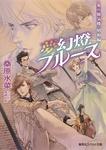 炎の蜃気楼 昭和編5 夢幻燈ブルース-電子書籍