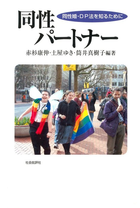 同性パートナー : 同性婚・DP法を知るために拡大写真
