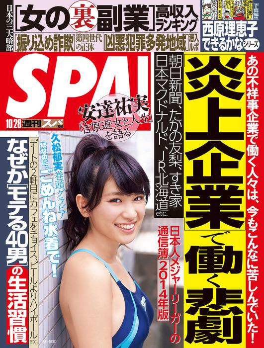週刊SPA! 2014/10/28号-電子書籍-拡大画像