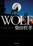 WOLF-電子書籍