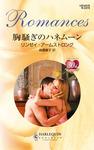 胸騒ぎのハネムーン-電子書籍