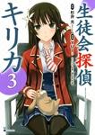 生徒会探偵キリカ(3)-電子書籍