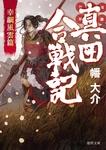 真田合戦記1 幸綱風雲篇-電子書籍