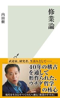 修業論-電子書籍