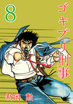 ゴキブリ刑事 8-電子書籍
