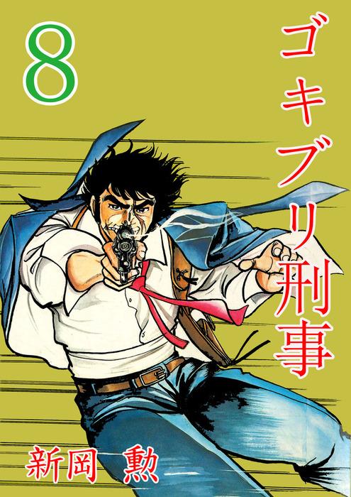 ゴキブリ刑事 (8)-電子書籍-拡大画像