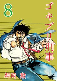ゴキブリ刑事 (8)