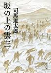 坂の上の雲(三)-電子書籍