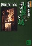 翡翠の城 建築探偵桜井京介の事件簿-電子書籍