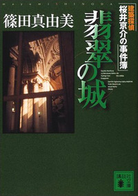翡翠の城 建築探偵桜井京介の事件簿