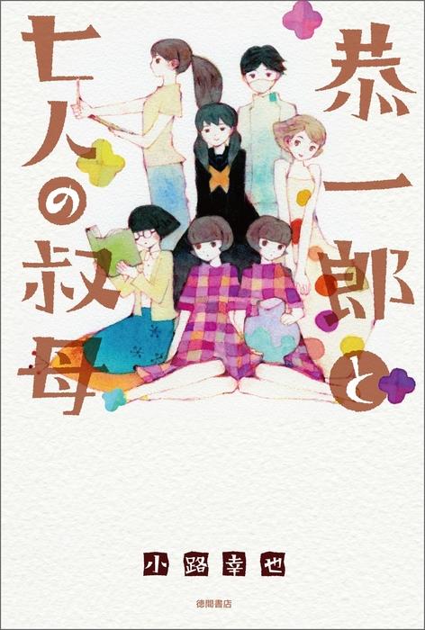 恭一郎と七人の叔母拡大写真