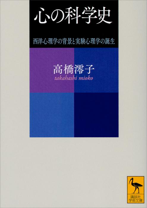 心の科学史 西洋心理学の背景と実験心理学の誕生-電子書籍-拡大画像