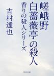 嵯峨野白薔薇亭の殺人 香りの殺人シリーズ-電子書籍