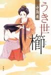 うき世櫛-電子書籍