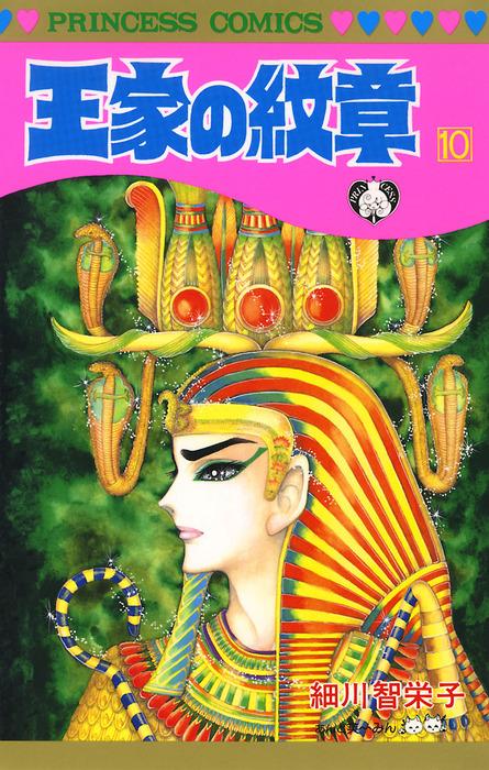 王家の紋章 10-電子書籍-拡大画像
