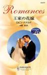 王家の花嫁-電子書籍
