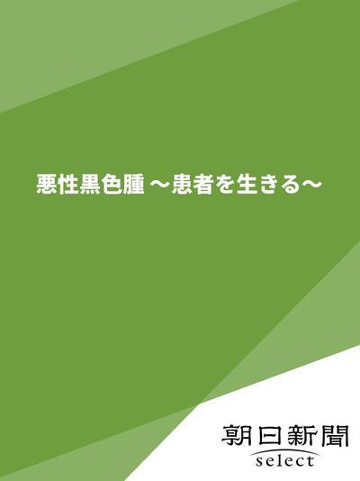 悪性黒色腫 ~患者を生きる~-電子書籍