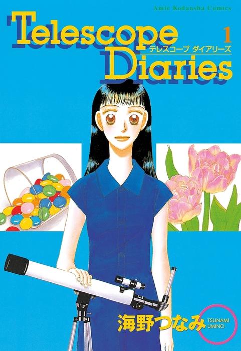 Telescope Diaries 分冊版(1)拡大写真