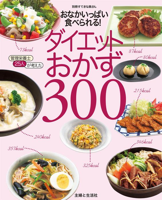 ダイエットおかず300 おなかいっぱい食べられる!拡大写真