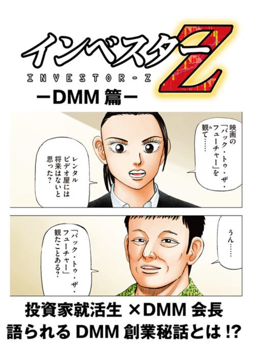 【超!試し読み】インベスターZ DMM篇拡大写真