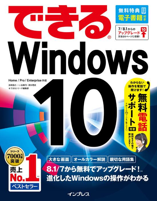 できるWindows 10拡大写真