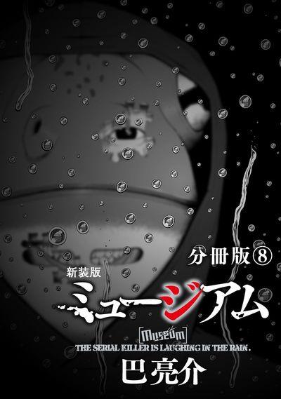 新装版 ミュージアム 分冊版(8)-電子書籍
