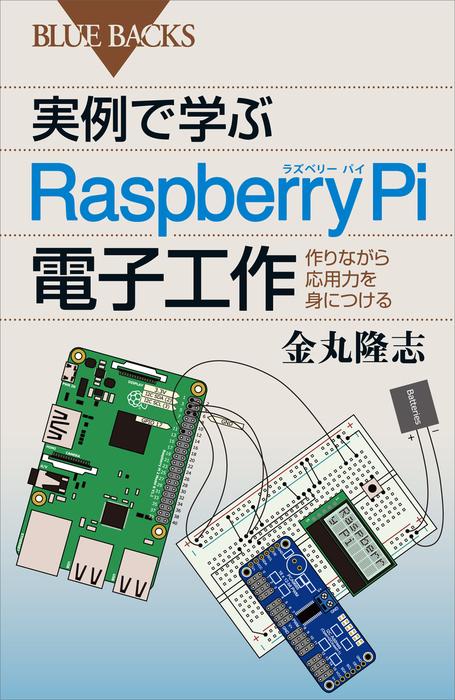 実例で学ぶRaspberry Pi電子工作 作りながら応用力を身につける-電子書籍-拡大画像