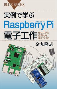 実例で学ぶRaspberry Pi電子工作 作りながら応用力を身につける-電子書籍