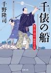 駆け出し同心・鈴原淳之助 : 3 千俵の船-電子書籍