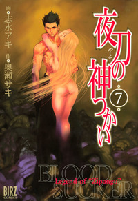夜刀の神つかい (7)-電子書籍